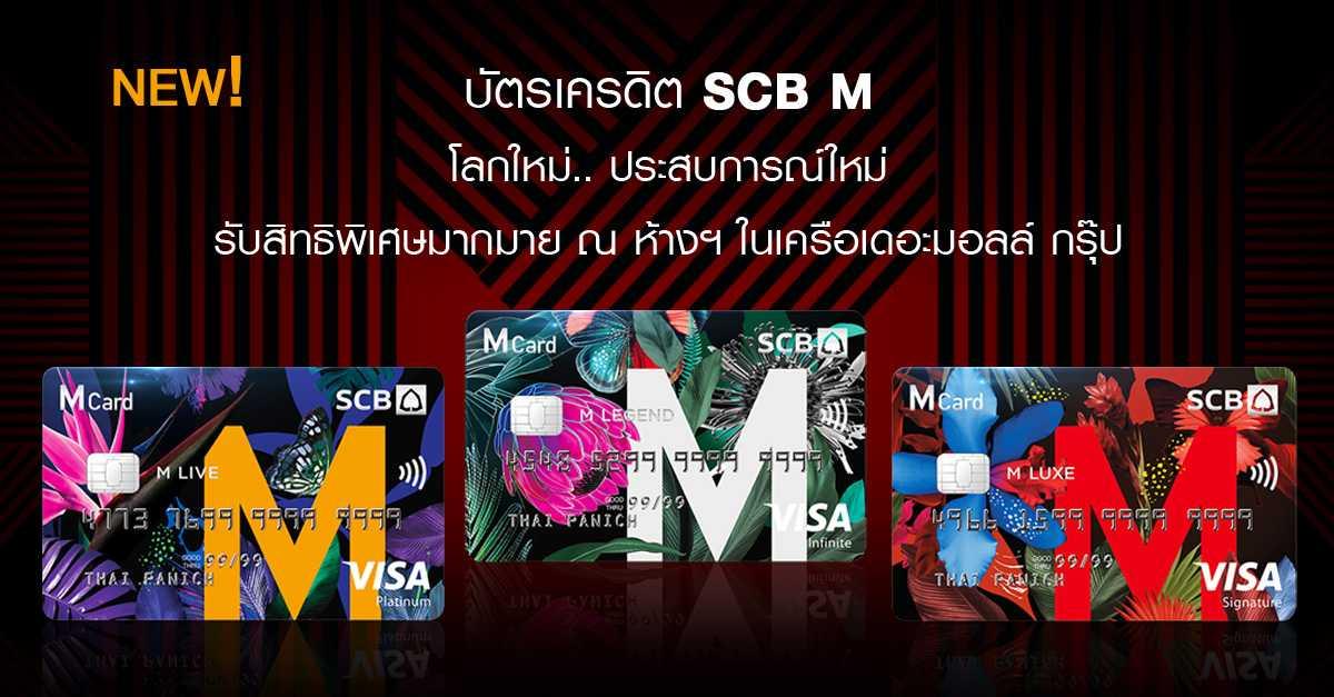 SCB M VISA