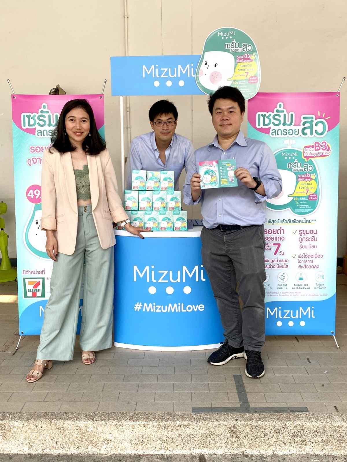 MizuMi ครีมกันแดดแบรนด์ไทย