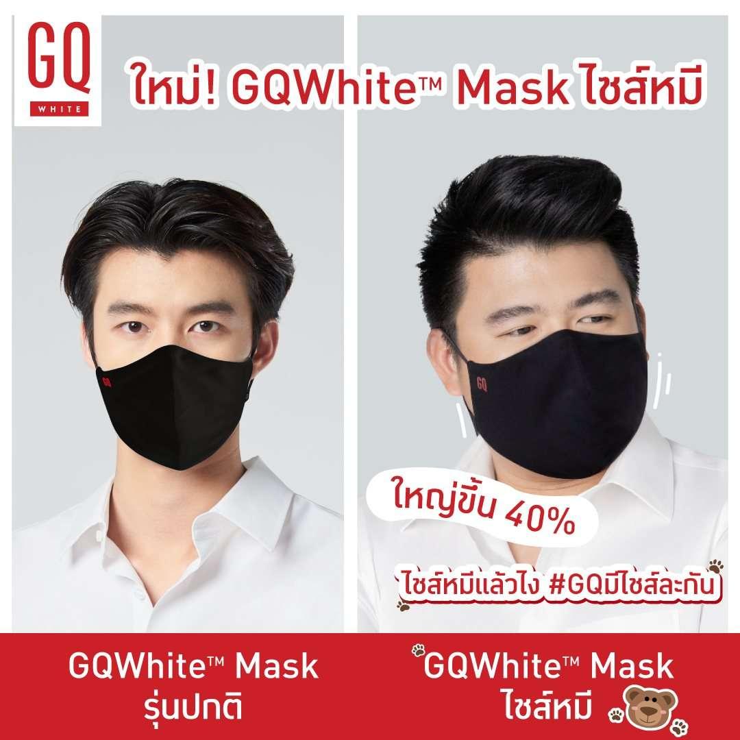 หน้ากากผ้า GQ