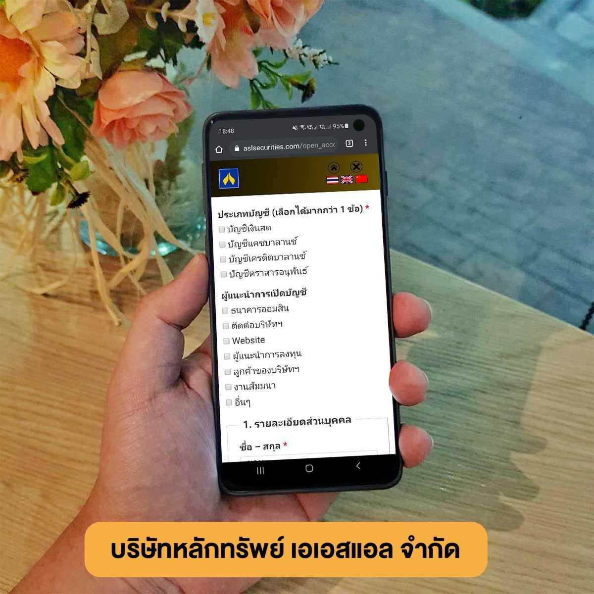 e-Open Account