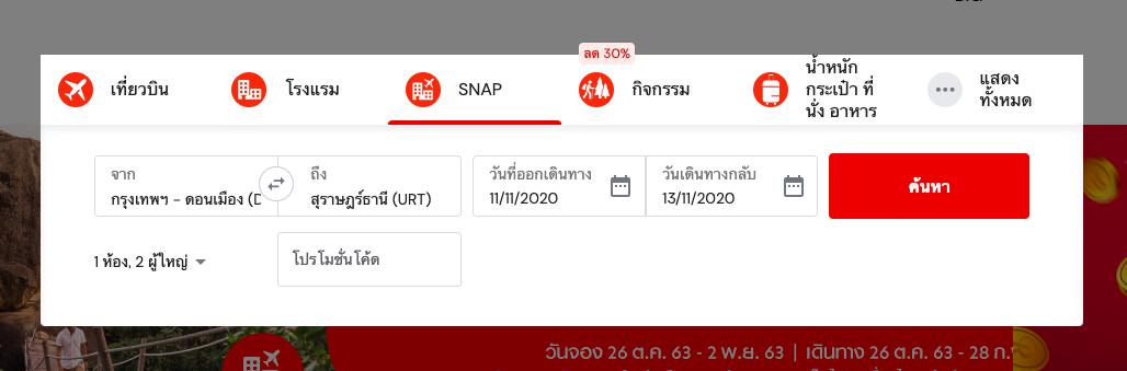 AirAsia SNAP