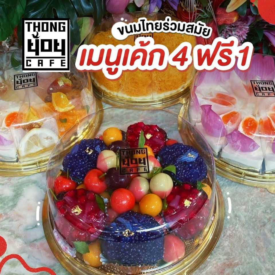 THONG YOY CAFE