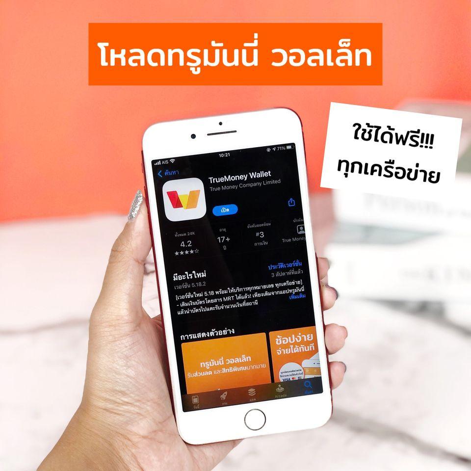 true money wallet app