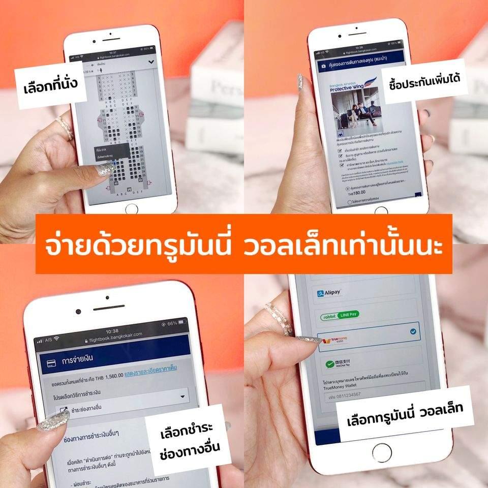 true money wallet app4