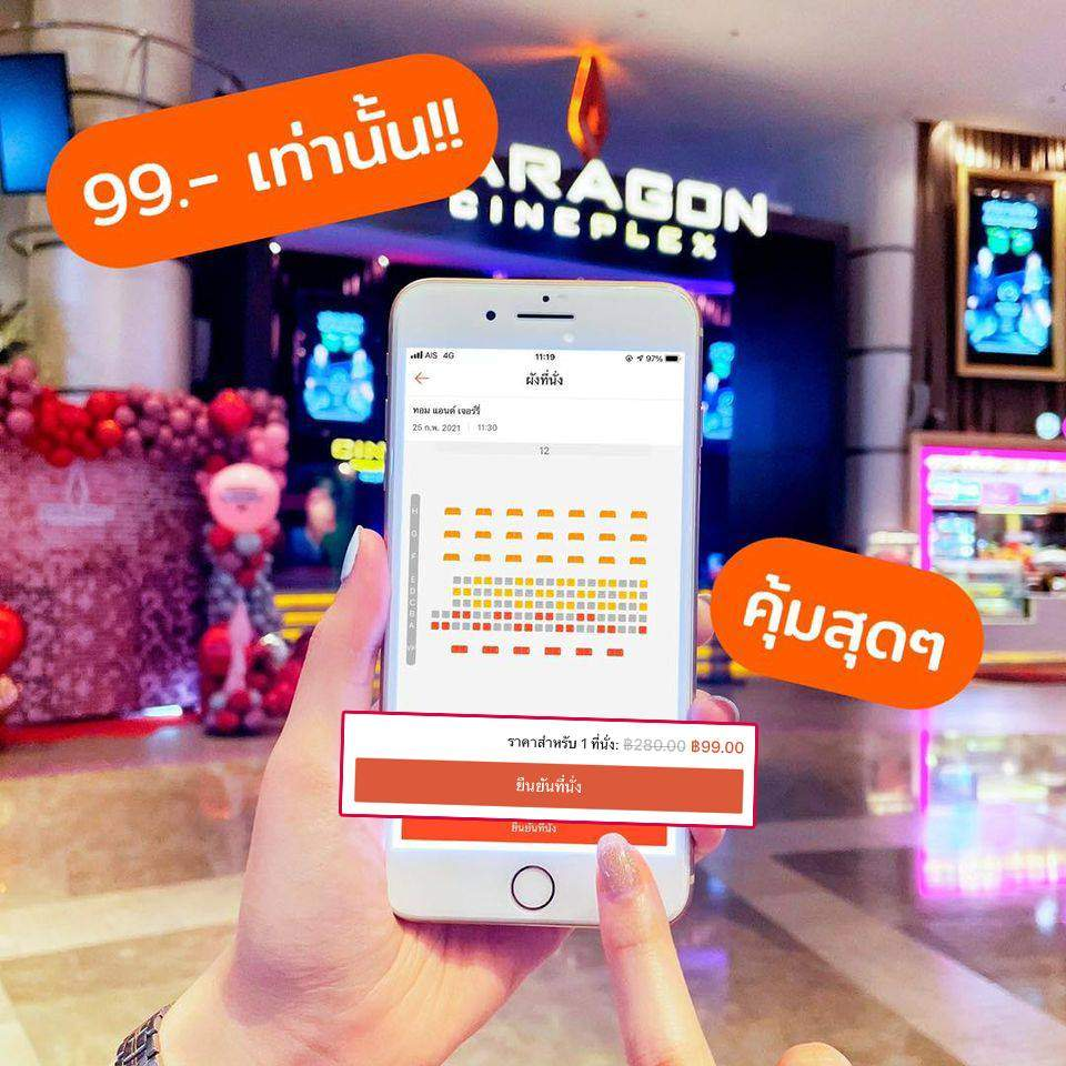 shopee_ticket