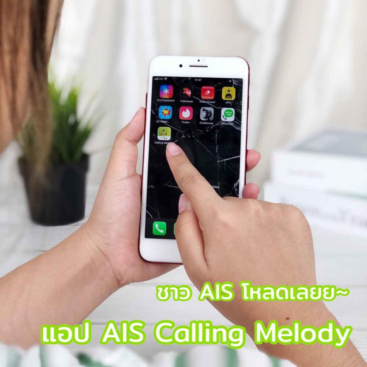 AIS Calling Melody