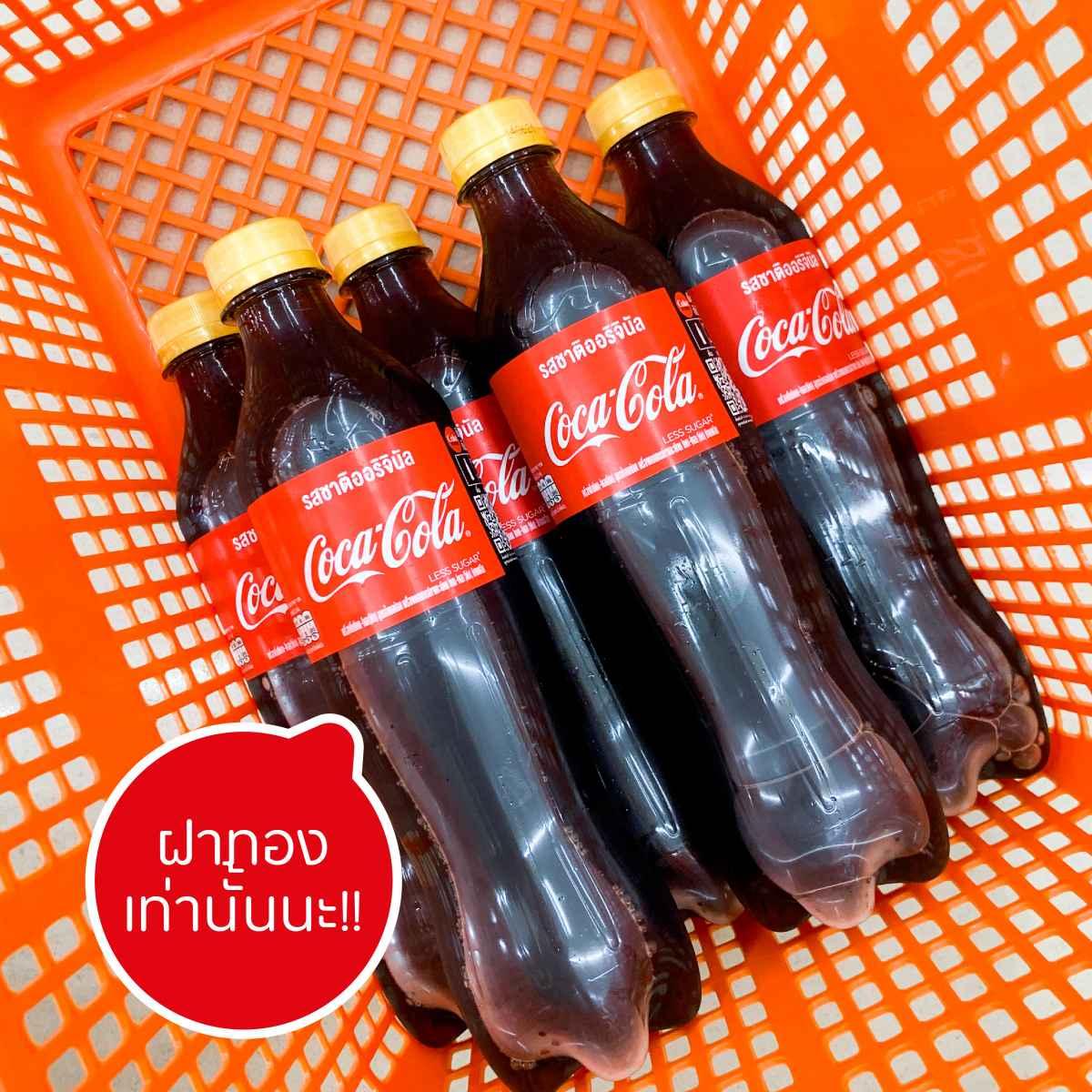 Coke x JOOX