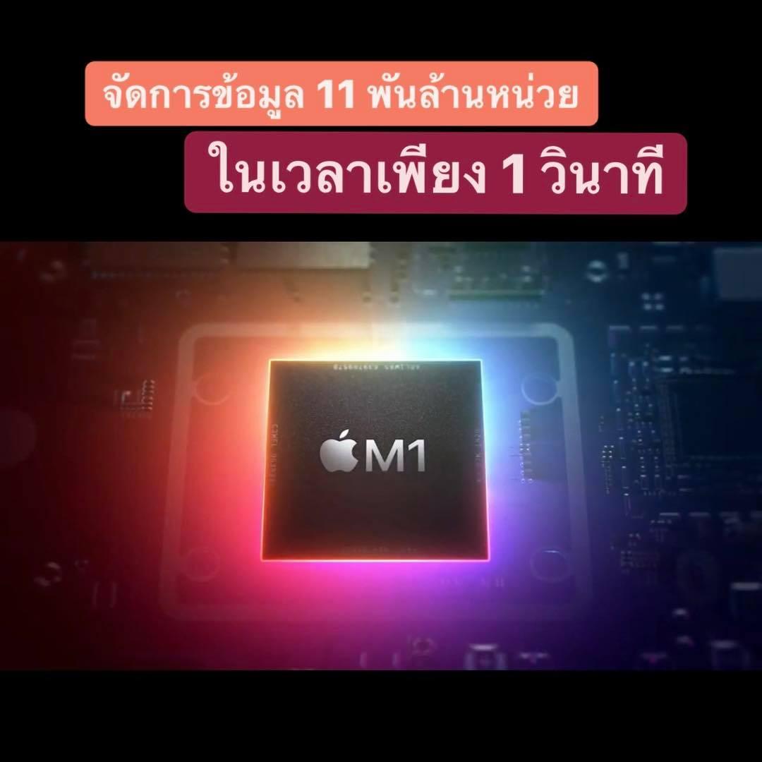 ชิป M1