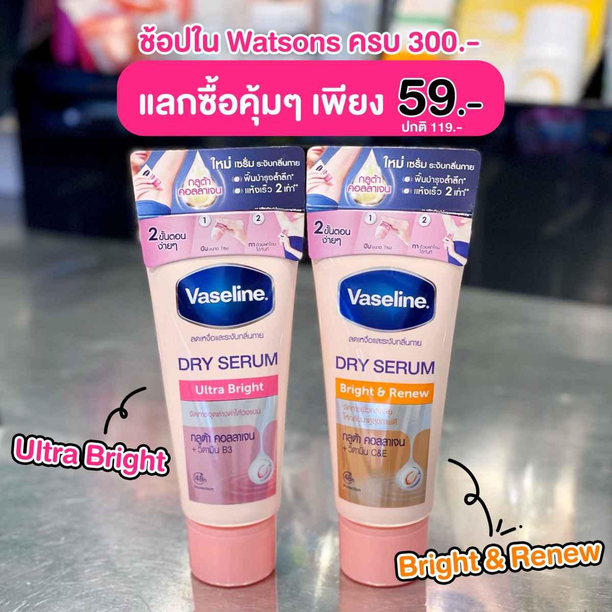 Vaseline Dry Serum