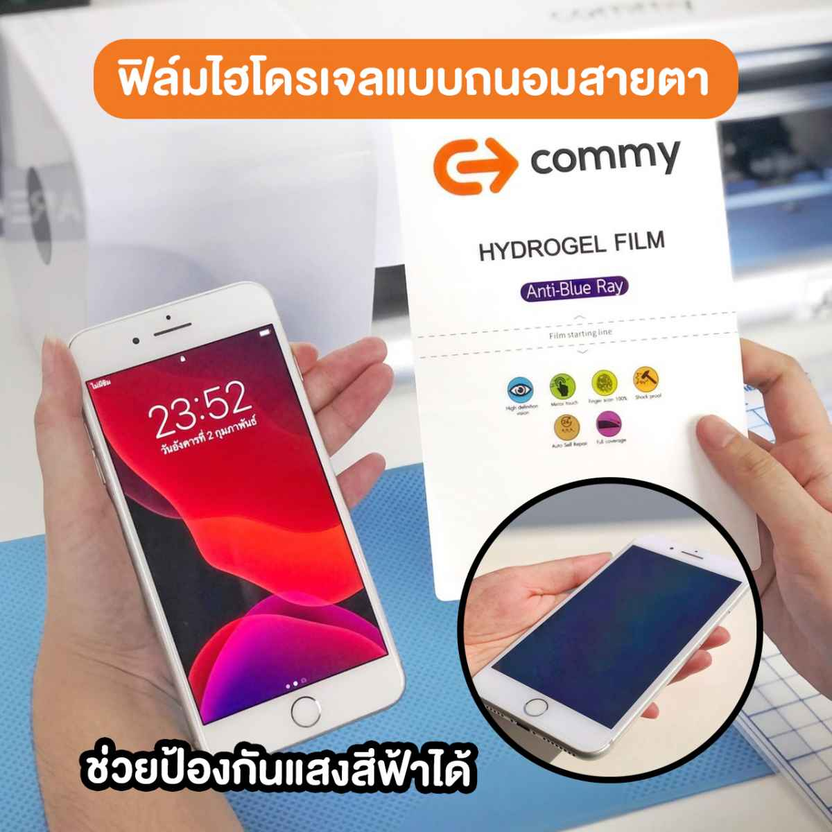 commy