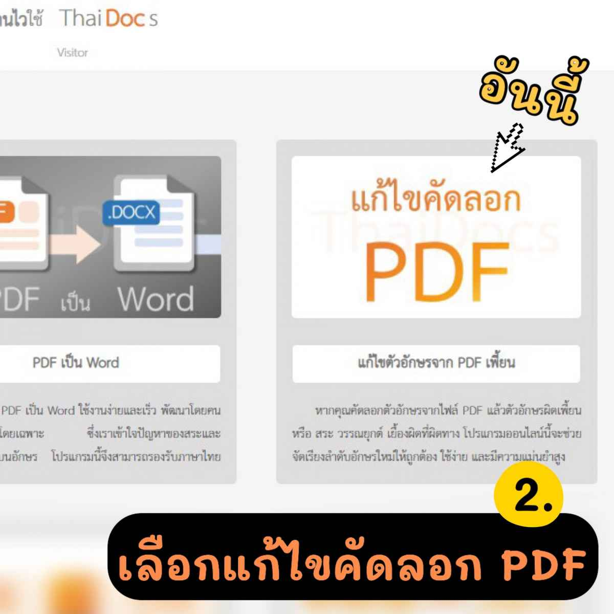 แก้ตัวอักษรจาก PDF เพี้ยน