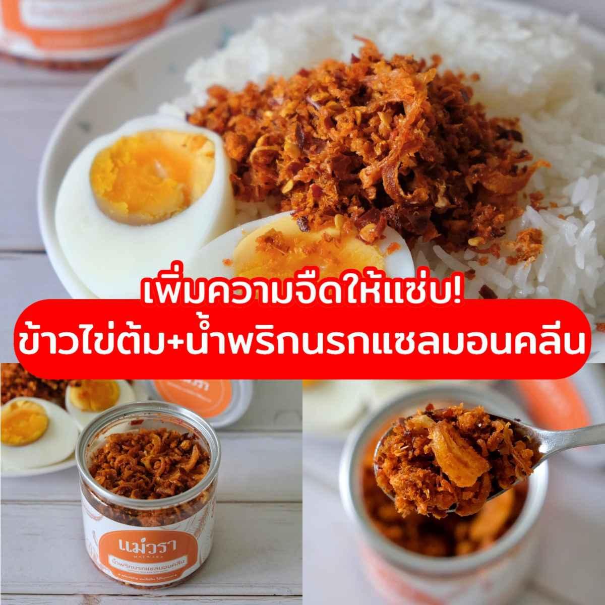 namprikmaewara