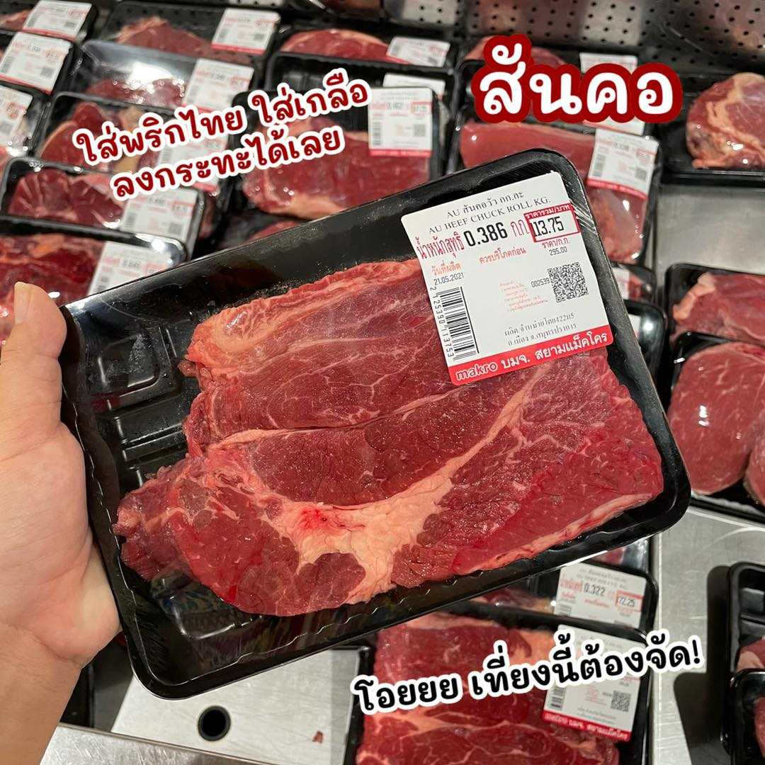 beef-zone