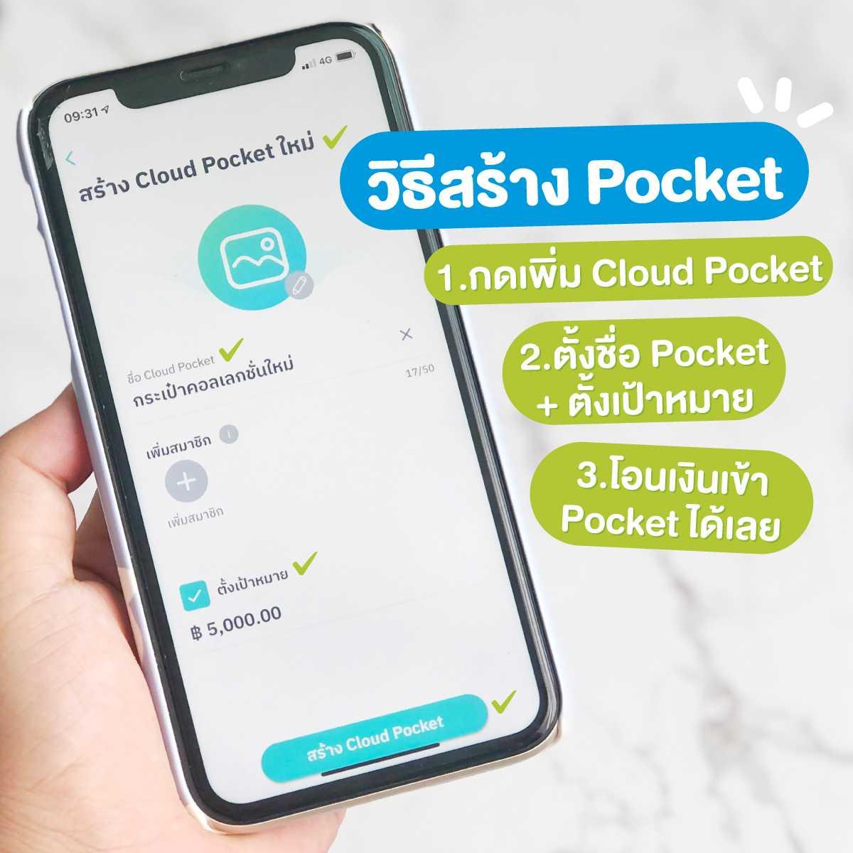 สร้าง Pocket