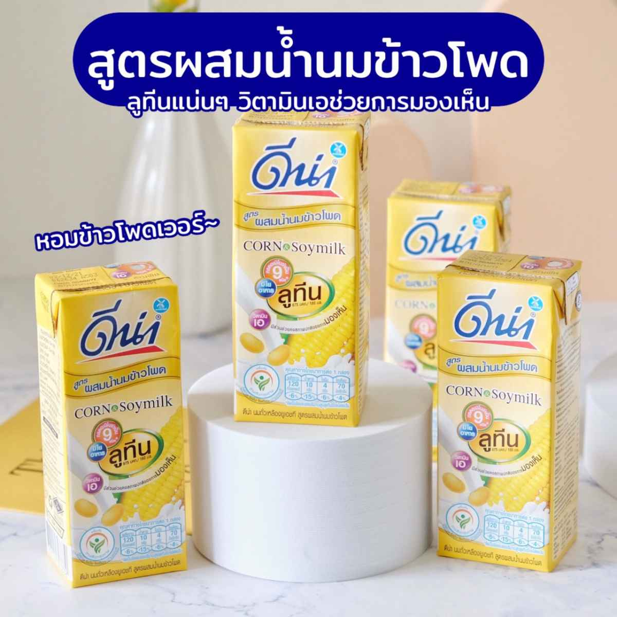 dna-soy-milk