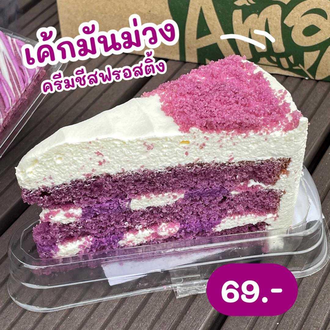 Café Amazon 2 เมนูใหม่!
