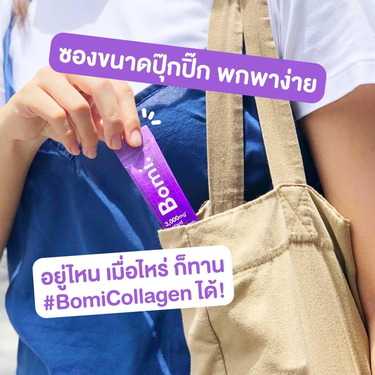 Bomi Collagen