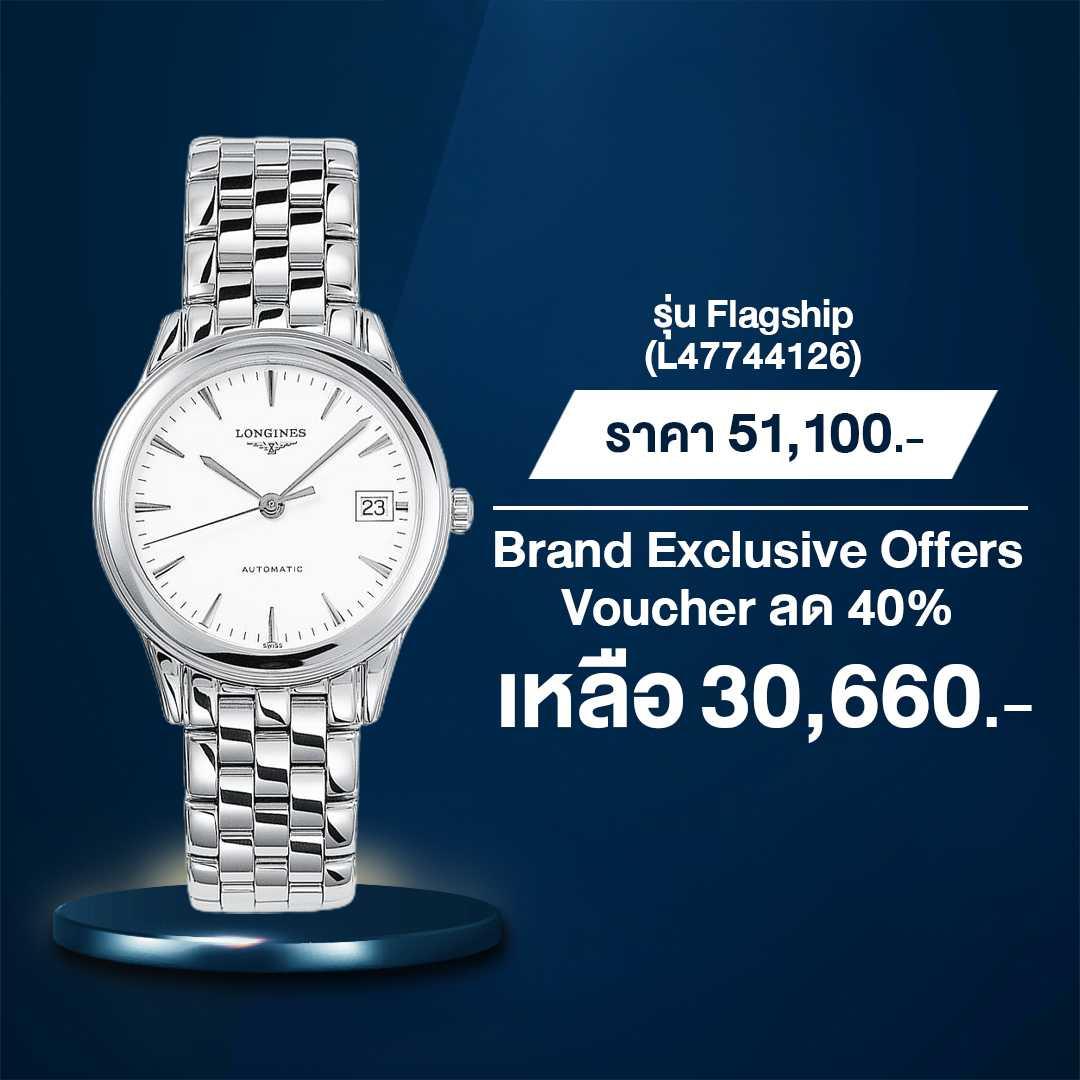Shopee Premium x LONGINES