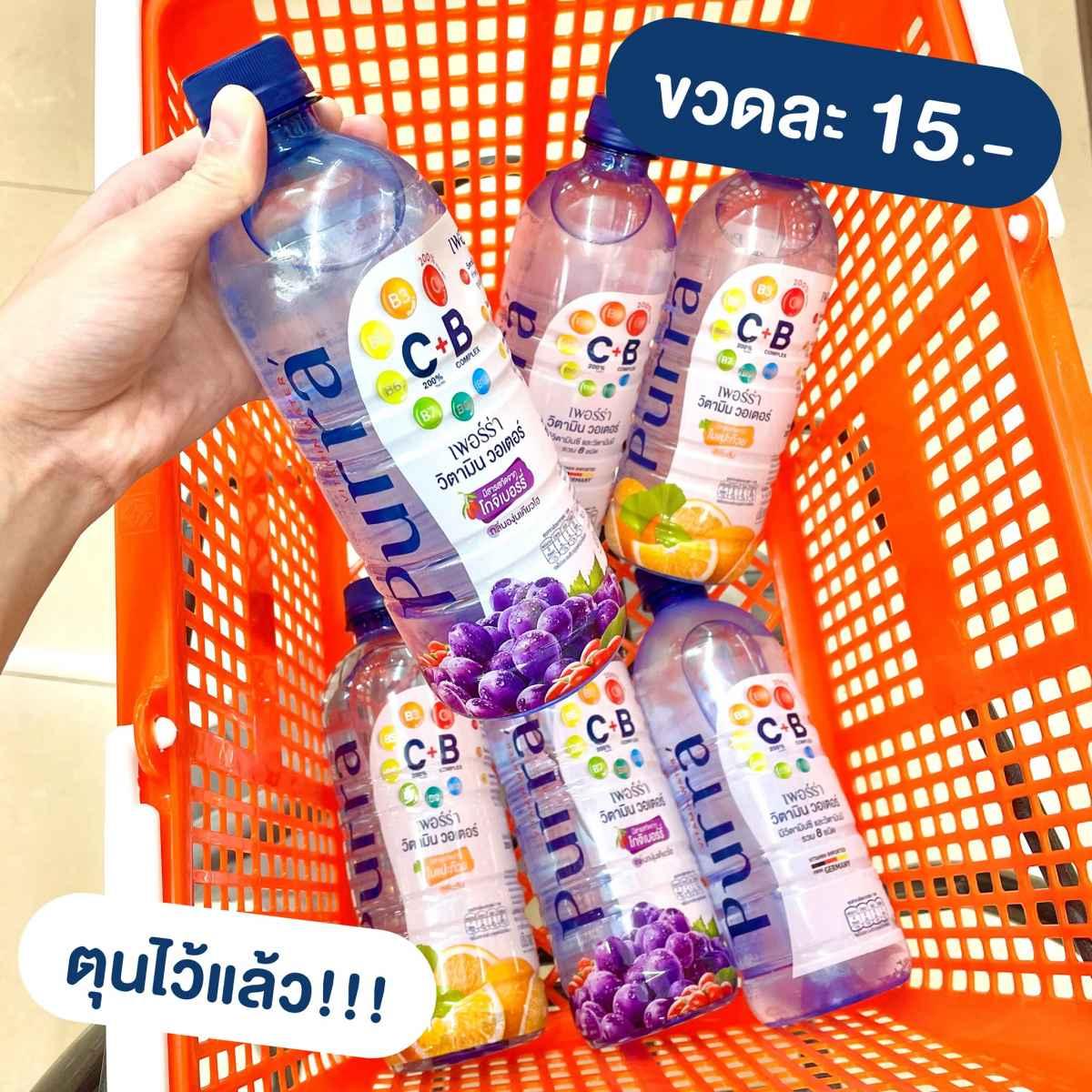Purra Vitamin Water