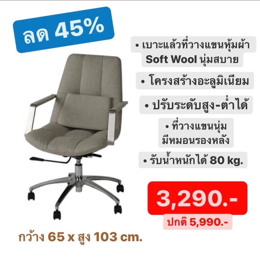 เก้าอี้ wfh