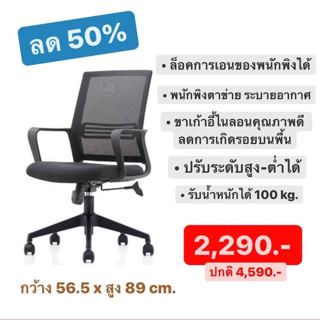 เก้าอี้นั่งทำงานสบายๆ
