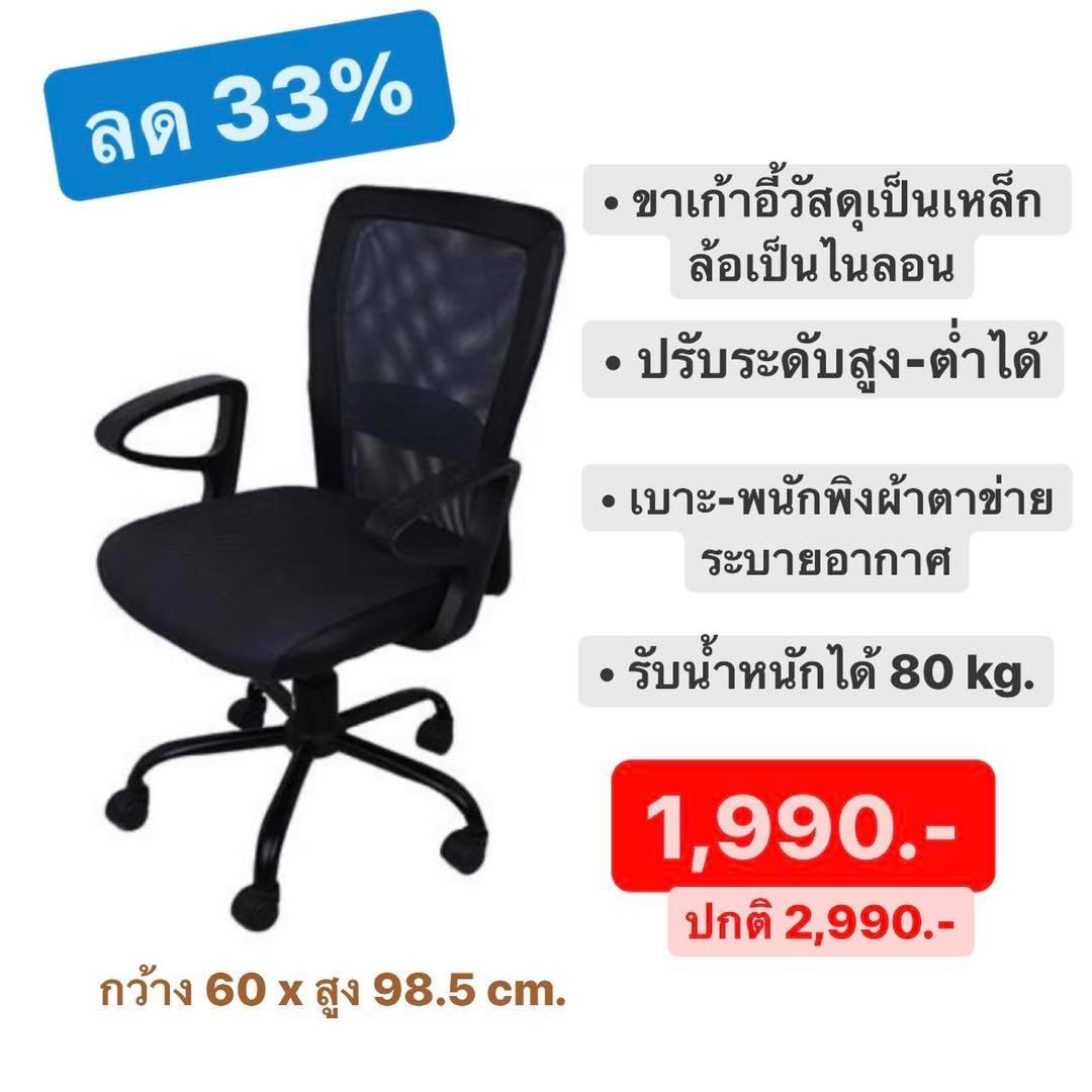 เก้าอี้นั่งทำงาน