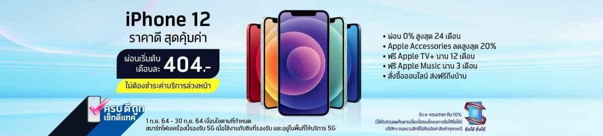 โปร iPhone 12