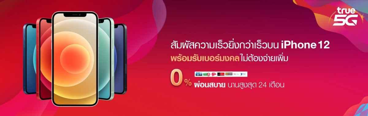 iPhone 12 ทรู