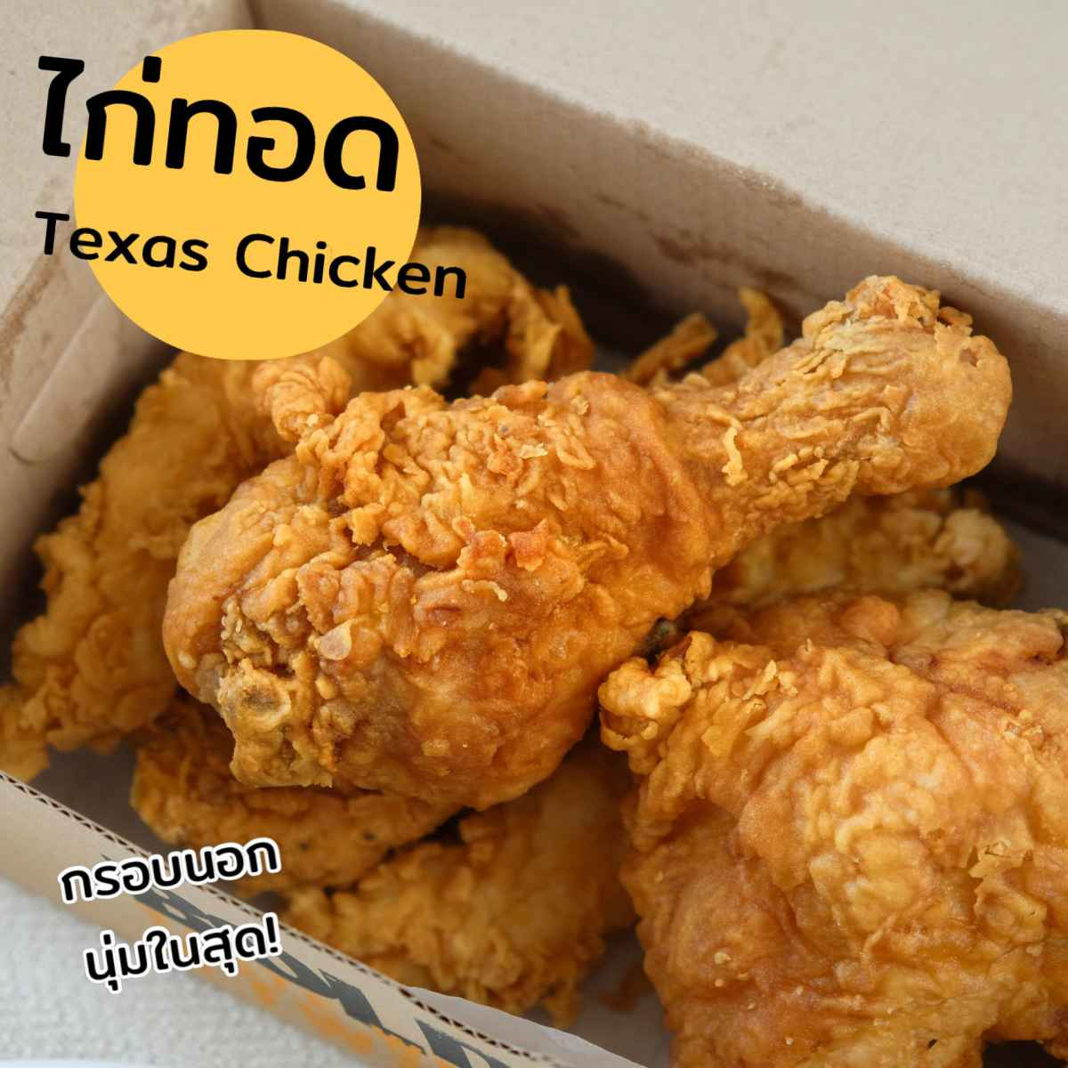 texas chicken โปรโมชั่น