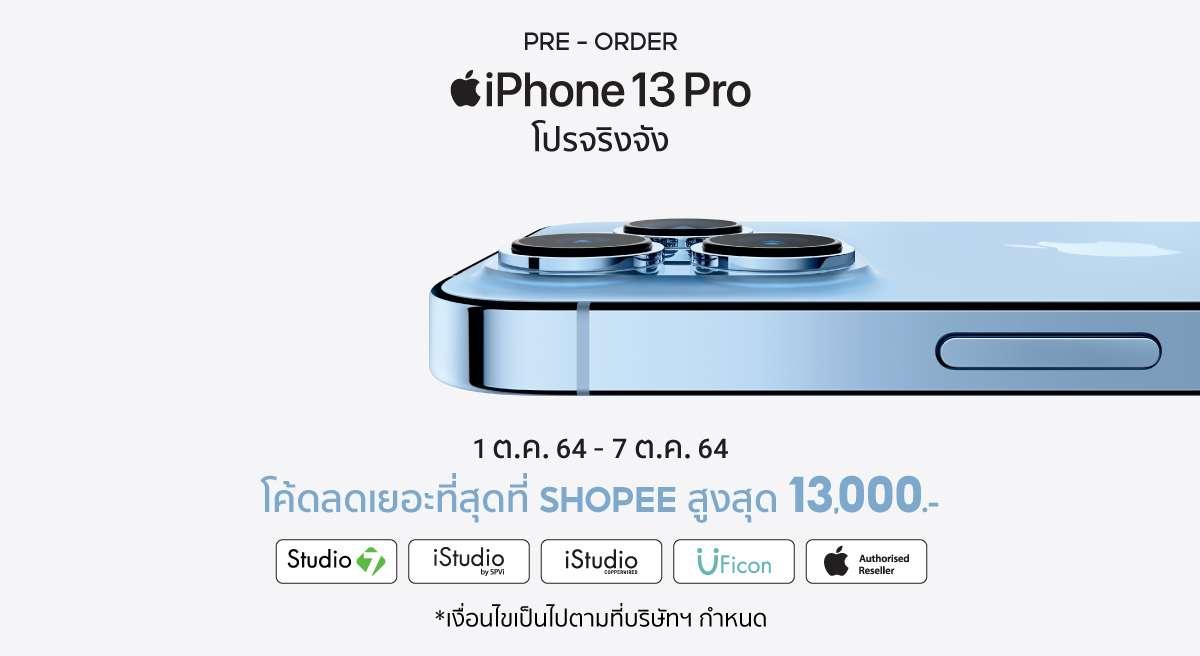 Pre Sale Shopee