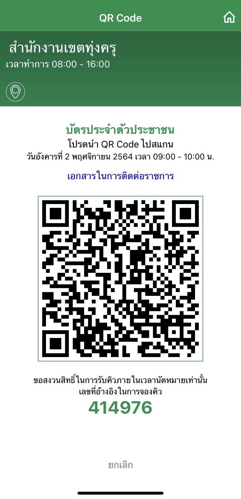 จองคิวทำบัตรประชาชน กทม -5