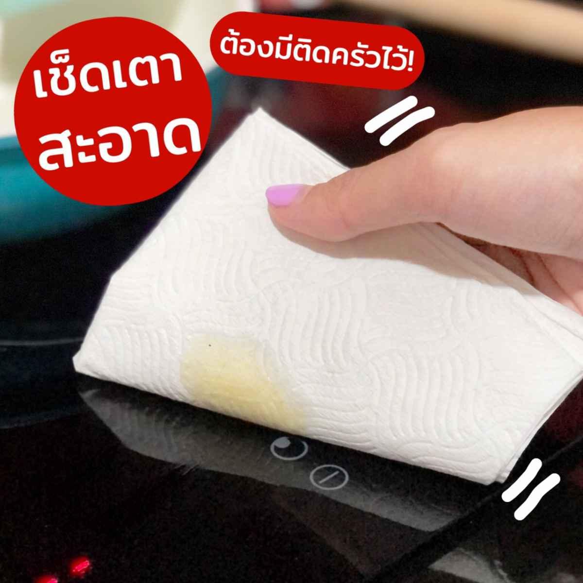 กระดาษสำหรับงานครัว