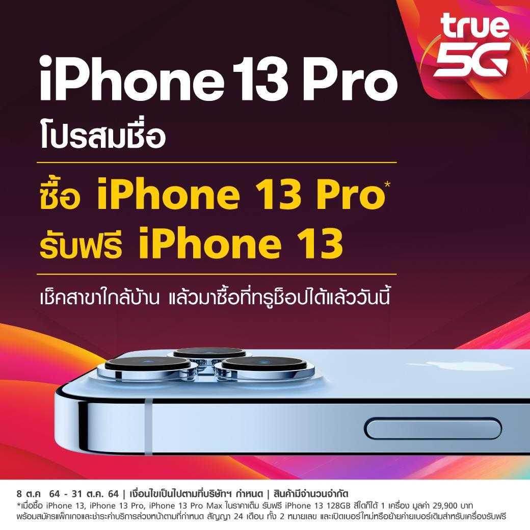 โปร iphone13 true