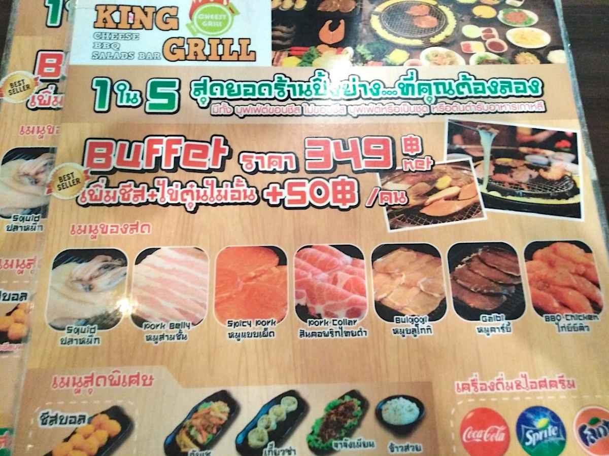 บุฟเฟ่ต์ king grill
