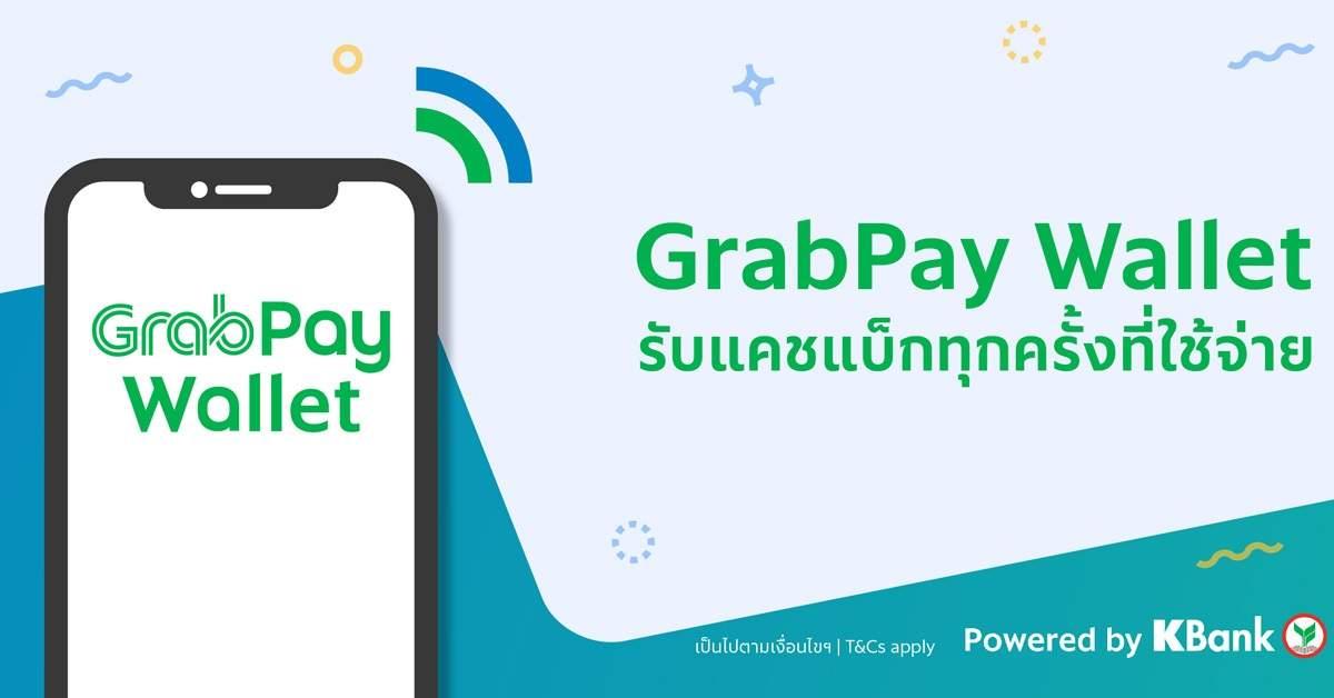 GrabPay Wallet