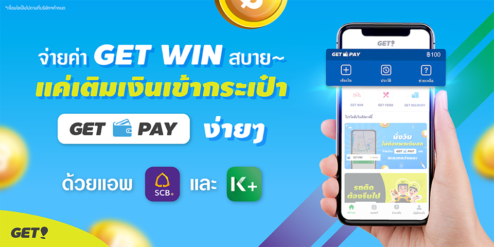 Get Pay