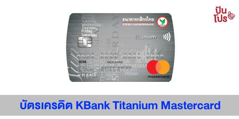 KBank Titanium