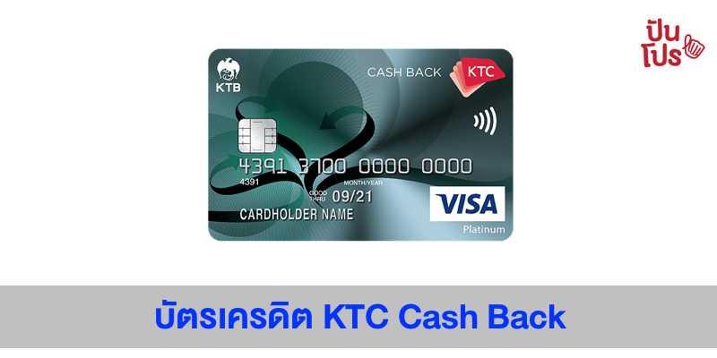 KTC Cash Back