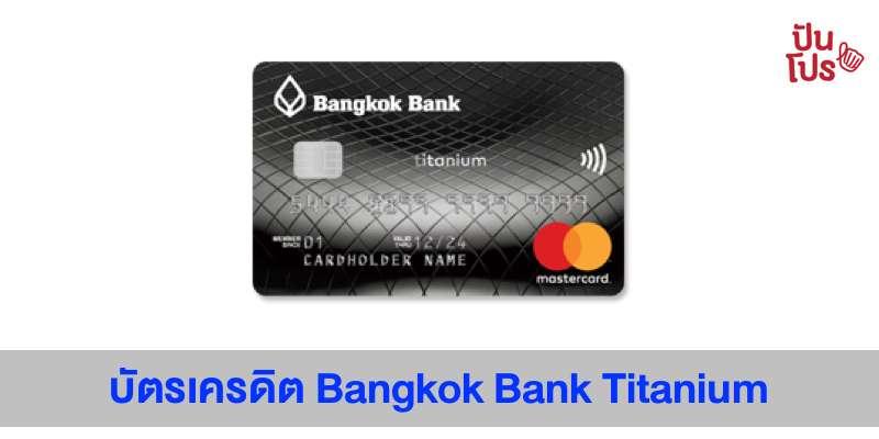 Bangkok Bank Titanium