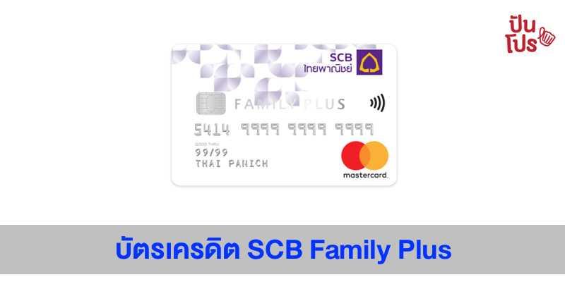 SCB Family Plus
