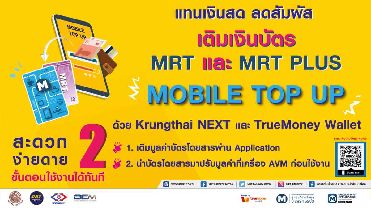 MRT Mobile Top Up