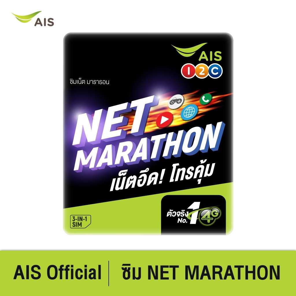 AIS Net Marathon