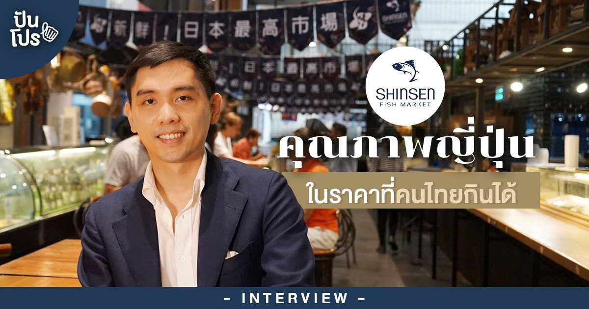 "Shinsen Fish Market ""อยากให้คนไทยรู้จักกับวัตถุดิบที่มีคุณภาพ ในราคาที่เข้าถึงได้"" ปันโปร   Interview"