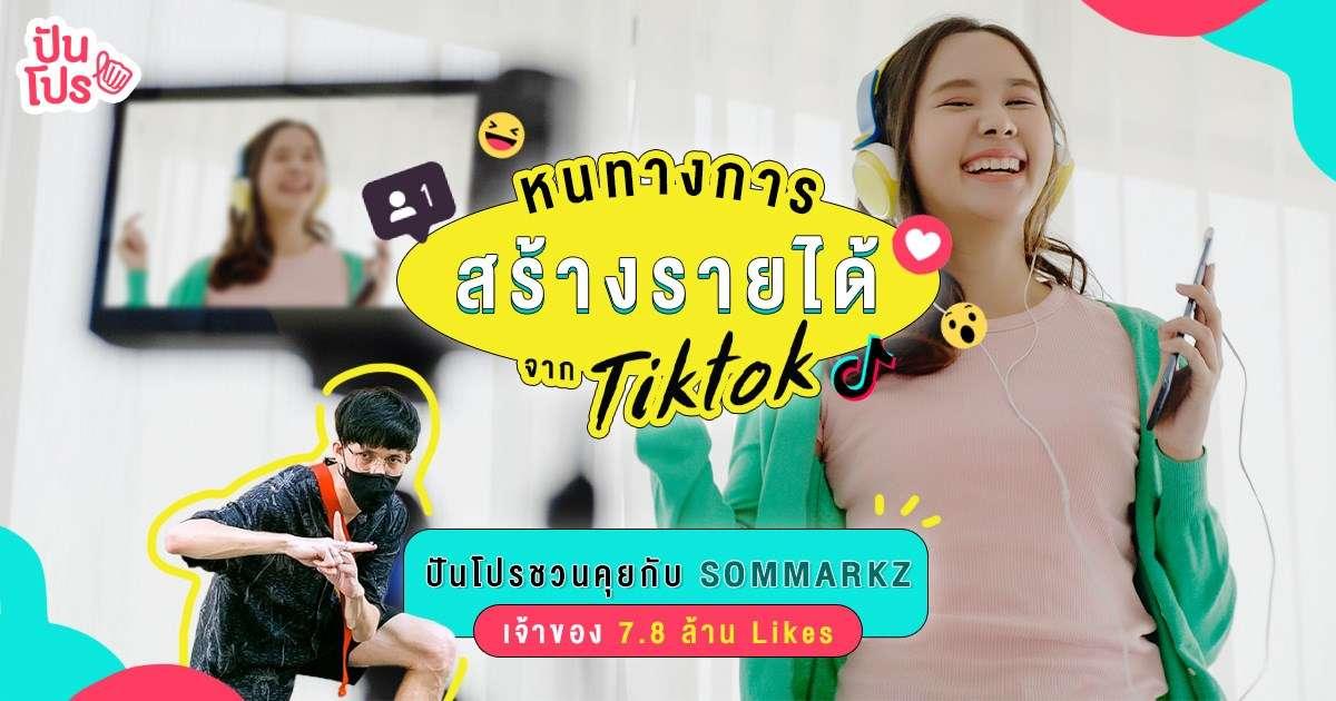 ปันโปรชวนคุย | SOMMARKZ หนทาง สร้างรายได้จาก Tiktok ด้วยคลิป 1 นาที
