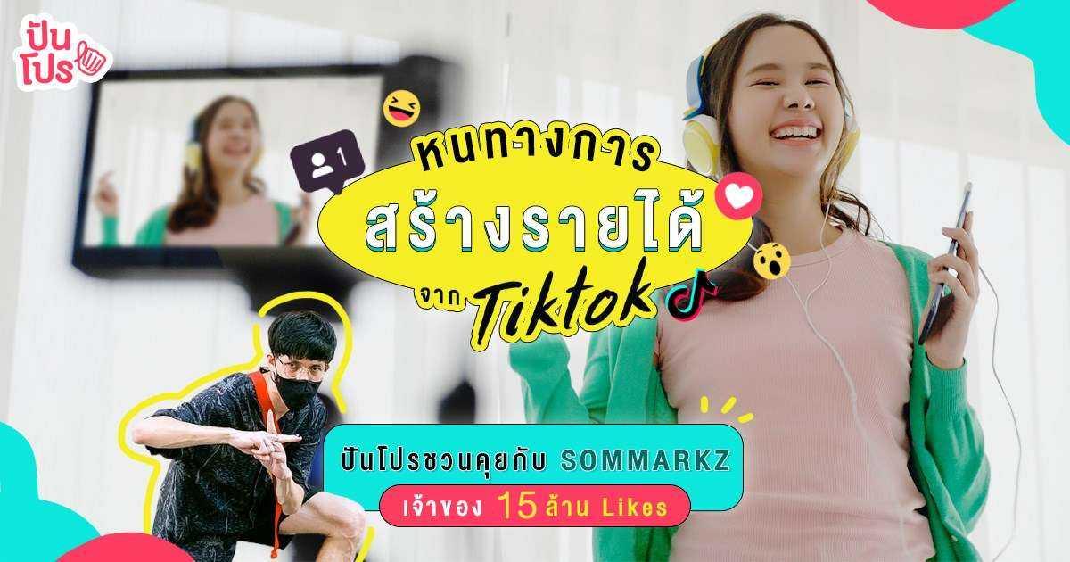 ปันโปรชวนคุย | SOMMARKZ กับหนทางสร้างรายได้จาก Tiktok ด้วยคลิป 1 นาที