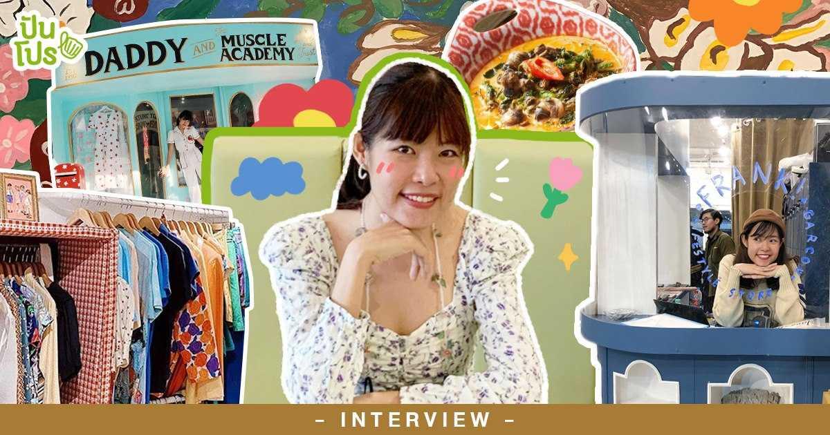 ลูกศร ศรุติ ปั้นแบรนด์เสื้อผ้า-ร้านอาหาร ด้วยการเสิร์ฟประสบการณ์ที่เหมือนได้นั่ง Time Machine | ปันโปร Interview
