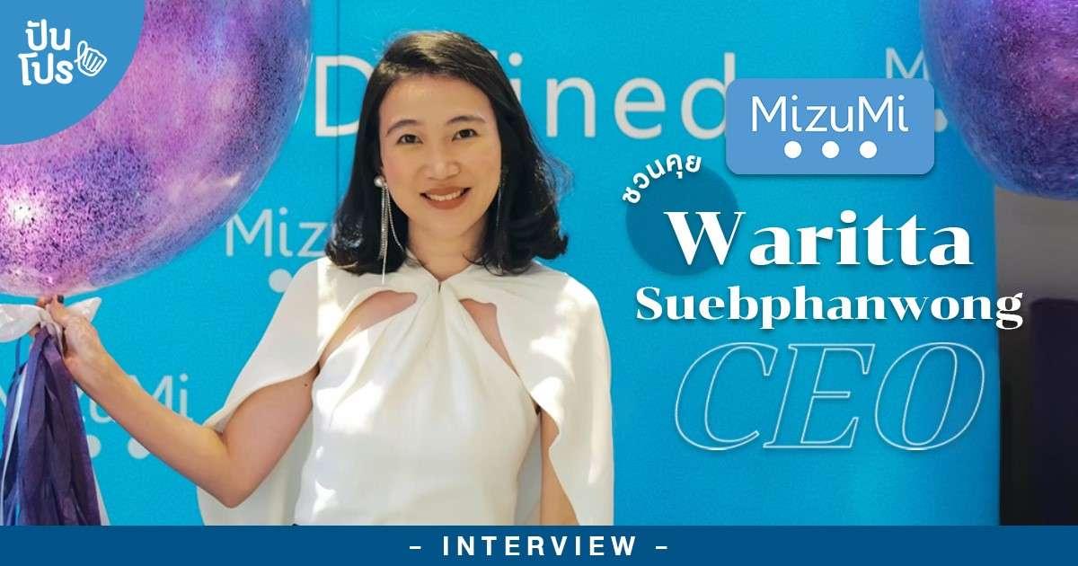MizuMi สกินแคร์แบรนด์ไทย กับเบื้องหลังความสำเร็จจากจุดเริ่มต้นเล็ก ๆ ปันโปร | Interview