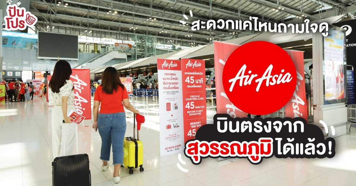 [ปันโปรรีวิว] วันนี้ที่รอคอย AirAsia ขึ้นเครื่องที่สนามบินสุวรรณภูมิได้แล้ว!