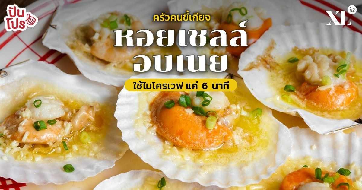 หอยเชลล์ อบเนย สูตรเด็ดง่ายเวอร์!!  ใช้แค่ไมโครเวฟ ก็อร่อยได้เหมือนมาภัตตาคาร