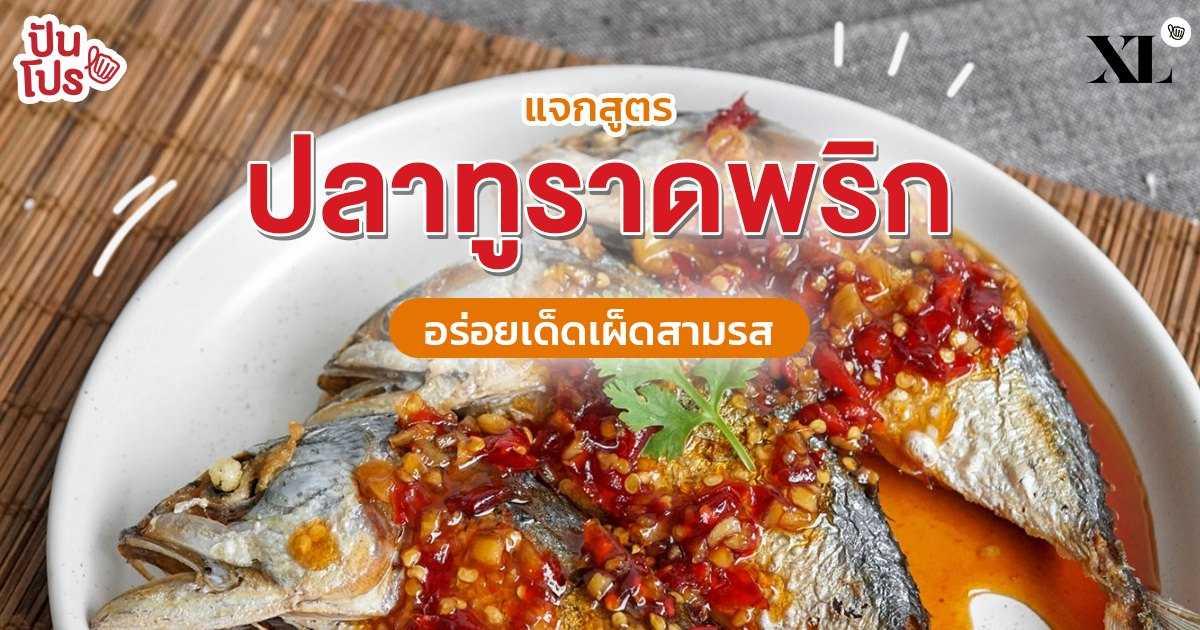 ปลาทูราดพริก เปิดตำรับอาหารไทย ทำง่าย อร่อยด้วย!!
